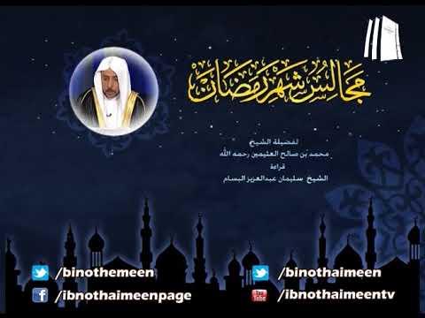 المجلس[29] مجالس شهر رمضان