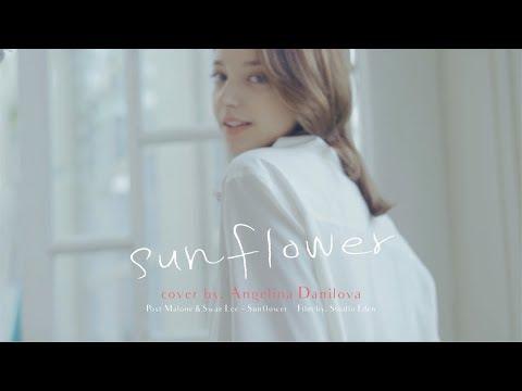 Post Malone, Swae Lee - Sunflower cover by Angelina Danilova - Thời lượng: 2 phút, 51 giây.