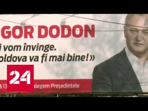 В Молдавии сегодня пройдет второй тур выборов президента