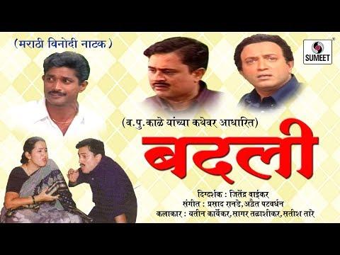 Video Badali | Marathi Natak| Va Pu Kale Comedy | Sumeet Music download in MP3, 3GP, MP4, WEBM, AVI, FLV January 2017