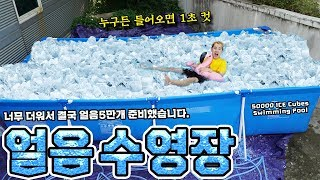 Video ICE Swimming Pool with 50000 ice cubes !!! MP3, 3GP, MP4, WEBM, AVI, FLV Agustus 2018