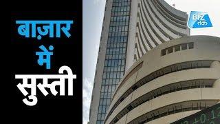बाज़ार में सुस्ती| Stock Market Update | Biz Tak