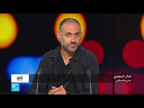 العرب اليوم - شاهد: كمال الجعفري يتحدث عن فيلم