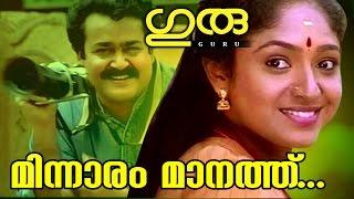 Video Minnaram Manathu... | Superhit Malayalam Movie | Guru | Movie Song MP3, 3GP, MP4, WEBM, AVI, FLV Maret 2019