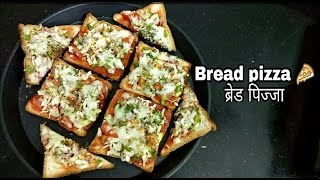This is Quick and Easy Bread Pizza, in this Bread Pizza Recipe I have shown how to make instant pizza using bread. Thanks and Regards Sapna Tiwari