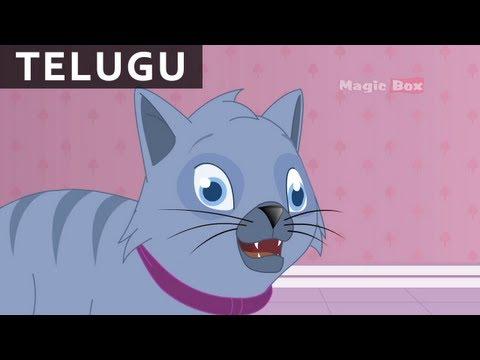 Download Meow Meow (Cat) - Bala Anandam - Telugu Nursery Rhymes/Songs For Kids HD Video