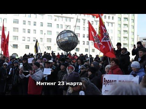 Митинг 23 марта в Новосибирске. Трамп вор!?