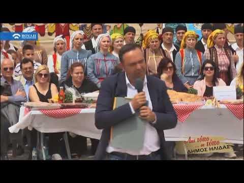 Από Tόπο σε Tόπο :  Δήμος Ήλιδας    (13/05/2018)