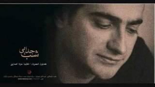Shabe Jodaee, Homayoun Shajarianتصنیف شب جدایی، همایون شجریان