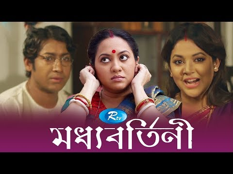 Download Moddhobortini | মধ্যবর্তিনী | Tareen | Rawnak | Urmila | Bangla Natok 2018 | Rtv Drama hd file 3gp hd mp4 download videos