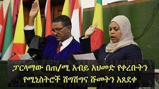 Ethiopian parliament approves appointment of ministers | ፓርላማው በጠ/ሚ አብይ አህመድ የቀረቡትን የሚኒስትሮች ሹመት አጸደቀ
