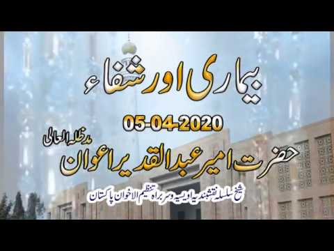 Watch Bemari aur Shifa YouTube Video