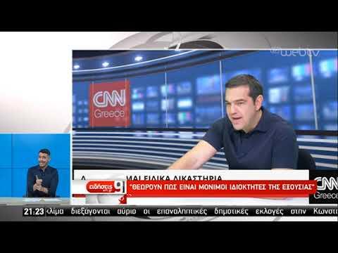 Παπαγγελόπουλος σε Σαμαρά: «Ρασπούτιν» στη Δικαιοσύνη δεν υπάρχει σήμερα | 22/06/2019 | ΕΡΤ