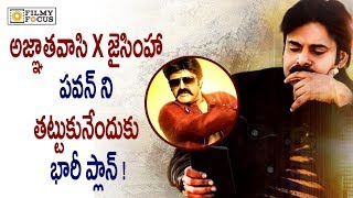 Agnathavasi Vs Jai Simha | Pawan Kalyan Worried About Clashing With Balakrishna