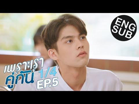 [Eng Sub] เพราะเราคู่กัน 2gether The Series | EP.5 [1/4]