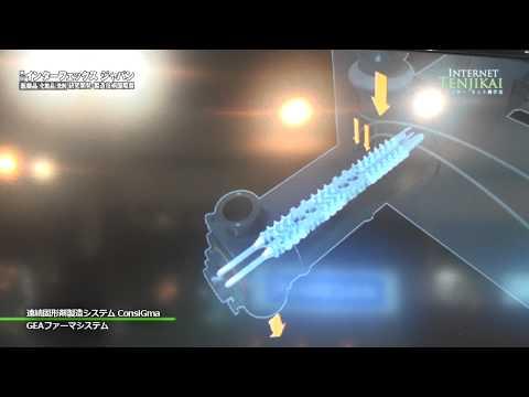 連続固形剤製造システム ConsiGma - GEAファーマシステム