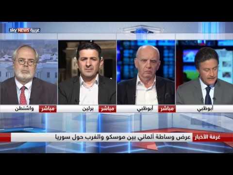العرب اليوم - شاهد: عرض وساطة ألماني بين موسكو والغرب بشأن سورية