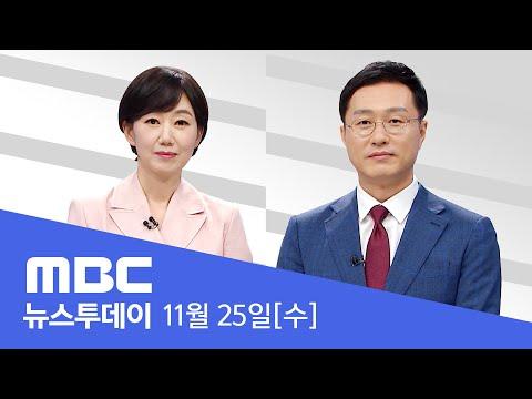 """초유의 검찰총장 직무 배제..""""법적 대응"""" - [LIVE] MBC 뉴스투데이 2020년 11월 25일"""