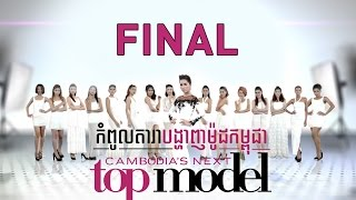 Khmer TV Show - Cambodia's Next Top Model