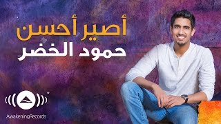 Video Humood - Aseer Ahsan | حمود الخضر - أصير أحسن MP3, 3GP, MP4, WEBM, AVI, FLV Juli 2018