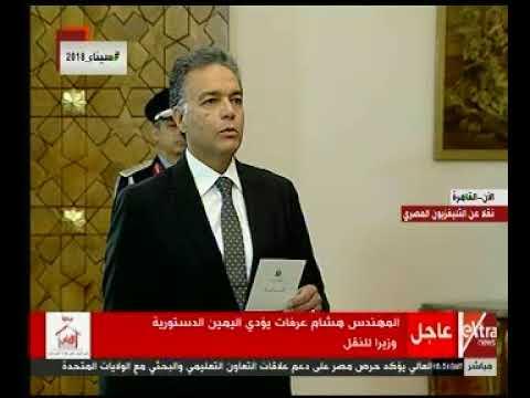 قناة اكسترا نيوز الدكتور هشام عرفات يؤدى اليمين الدستورية وزيرا للنقل