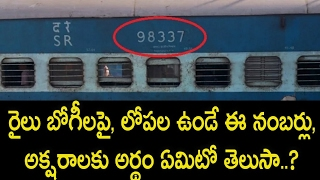 Video Unknown Facts about Trains | Do You Know What These Numbers Mean On Train Coaches? | News Mantra MP3, 3GP, MP4, WEBM, AVI, FLV Januari 2018