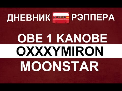 Дневник Рэпера - OBE1KANOBE, OXXXYMIRON, MOONSTAR (2016)