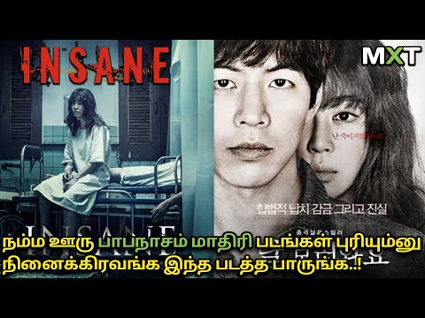 Insane|Korean SuspenseThriller Movies|Explained in Tamil|Mxt|Movie Reviews|Tamil dubbed New Movies