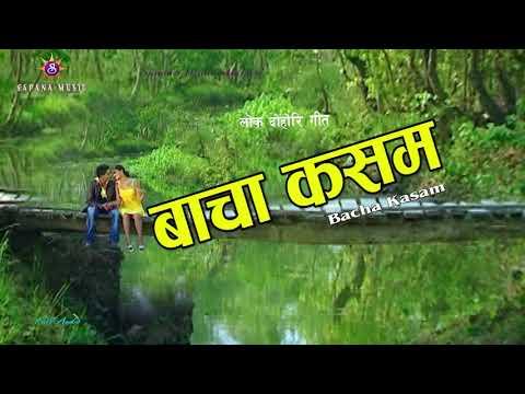 (Nepali Lok Dohori song - बाचा कसम | BACHA KASAM ....30 min)