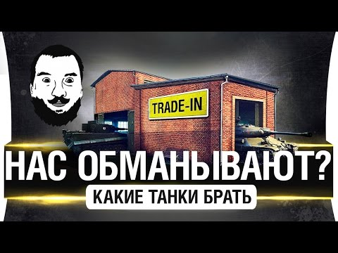 TRADE-in - НАС ОБМАНЫВАЮТ? (видео)