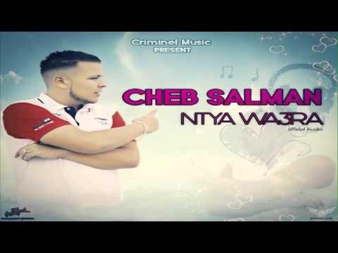 CHEB SALMAN - NTYA WA3RA 2015 ( OFFICIEL VIDEO MUSIC ) HD (видео)