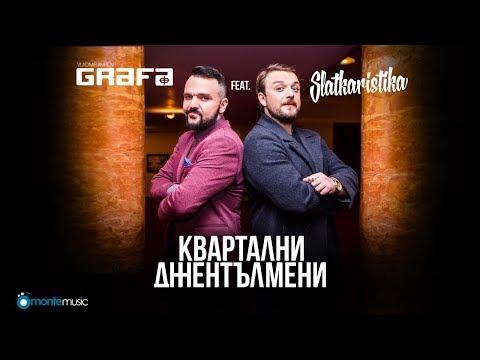 Grafa feat. Slatkaristika - Квартални джентълмени (Official Video) видео