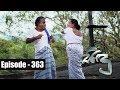 Sidu | Episode 363  27th  December 2017