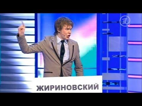 КВН Жириновский на оглашении результатов выборов - DomaVideo.Ru