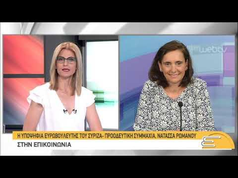 Η υποψήφια Ευρωβουλευτής, Νατάσσα Ρωμανού, στην ΕΠΙΚΟΙΝΩΝΙΑ | 20/05/2019 | ΕΡΤ