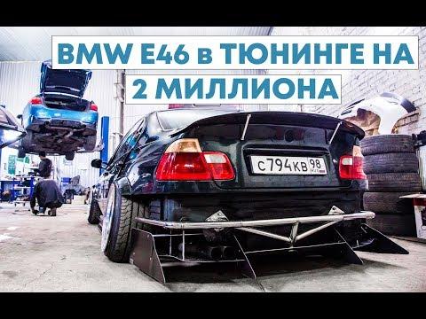 BMW E46 за 180т с ТЮНИНГОМ на 2 МИЛЛИОНА. STANCE ПРОЕКТ BMW 4 F36. ПЕРЕВАРИВАЮ ВЫХЛОП В SITBELOW