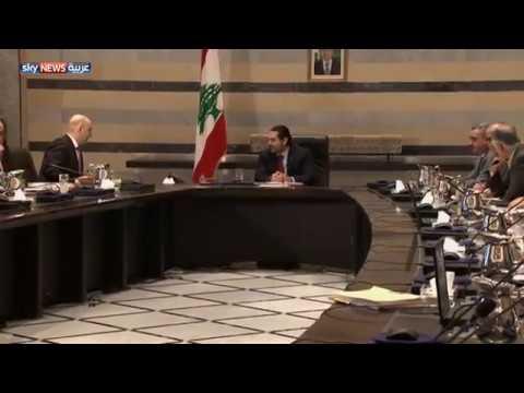 العرب اليوم - شاهد: رفع أجور البرلمانيين اللبنانيين