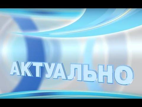 """""""Актуально"""" із Геннадієм Зубко"""