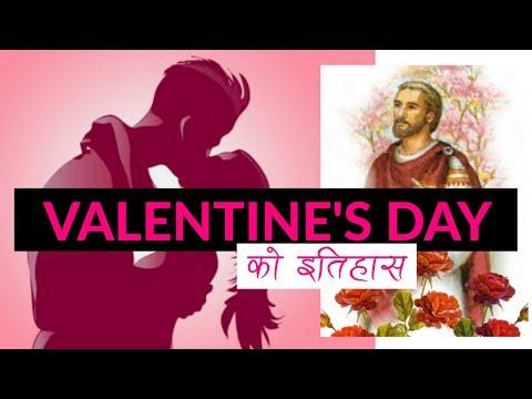 Thank you quotes - Valentine's Day  भ्यालेन्टाइन डे किन मनाईन्छ?  History of Valentine's Day in Nepali