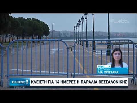 Ελάχιστος κόσμος το πρωί στη Νέα Παραλία Θεσσαλονίκης – Σε εφαρμογή τα μέτρα | 01/04/20 | ΕΡΤ