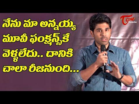 Allu Sirish Speech At Love Life And Pakodi Movie Trailer Launch | TeluguOne Cinema