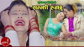 Samjhi Runchhu - Purnakala BC & Birendra Sony