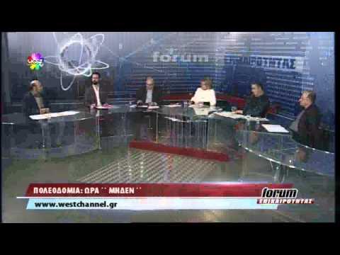 Forum Επικαιρότητας – Πολεοδομία Ώρα Μηδέν