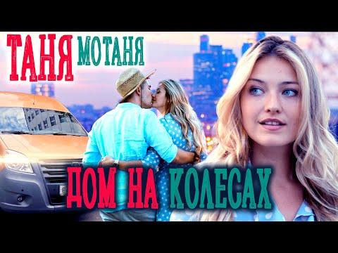 Таня Мотаня. Отпуск в автодоме по Москве