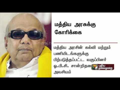 Karunanidhi-urges-centre-to-increase-income-ceiling-of-OBC-Creamy-Layer