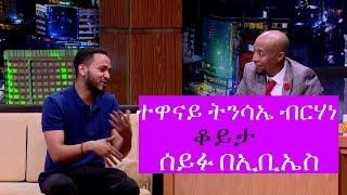 Video Seifu on EBS: Interview with Actor Tinsea Berhane MP3, 3GP, MP4, WEBM, AVI, FLV September 2018