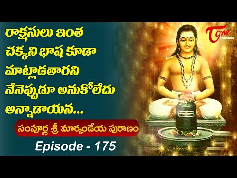 Markandeya Puranam #175 | రాక్షసులు ఇంత చక్కని భాష కూ�