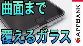 iPhone 6/6 Plusの曲面まで守れる強化ガラス登場!