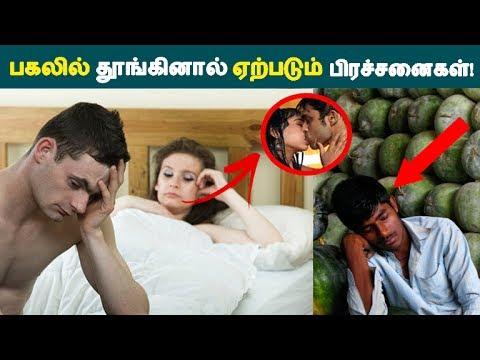 பகலில் தூங்கினால் ஏற்படும் பிரச்சனைகள்! | Tamil Health Tips | Latest News | Tamil Seithigal