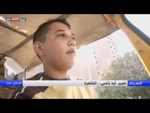العرب اليوم - شاهد: الظروف الاقتصادية أبرز أسباب عمالة الأطفال في مصر
